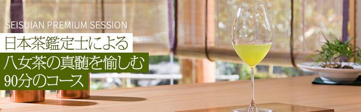 日本茶鑑定士による八女茶の真髄を愉しむ90分のコース